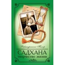Садхана. Творчество жизни. 4-е изд.