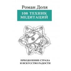 108 Техник медитаций. 3-е изд. Преодоление страха и искусство радости
