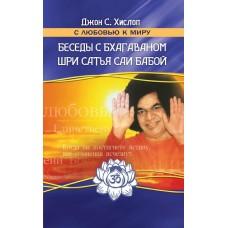 Беседы с Бхагаваном Шри Сатья Саи Бабой. 2-е изд.