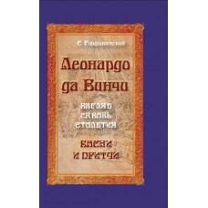 Леонардо да Винчи. Взгляд сквозь столетия. Басни и притчи. 2-е изд.