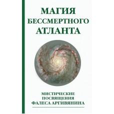 Магия бессмертного атланта. 3-е изд. Мистические посвящения Фалеса Аргивянина