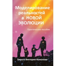 Моделирование реальностей в Новой эволюции. 2-е изд