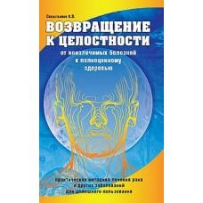 Возвращение к целостности. От неизлечимых болезней к полноценному здоровью. 2-е изд.