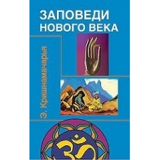 Заповеди нового века (Цикл лекций)