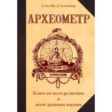 Археометр. 2-е изд. Ключ ко всем религиям и всем древним наукам (перепл)