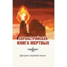 Зороастрийская книга мертвых. Доктрина загробной жизни. 3-е изд
