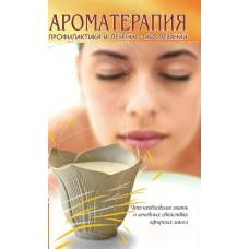 Ароматерапия. Профилактика и лечение заболеваний. 5-е изд.