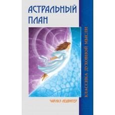 Астральный план. 6-е изд.