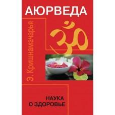Аюрведа. Наука о здоровье. 7-е изд.