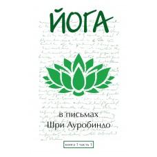Йога в письмах. Книга 1. Часть 1