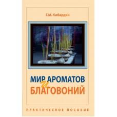 Мир ароматов и благовоний. 5-е изд. Практическое пособие