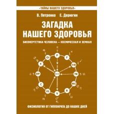 Загадка нашего здоровья. Кн. 8. 2-е изд.