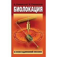 Биолокация в повседневной жизни. 6-е издание