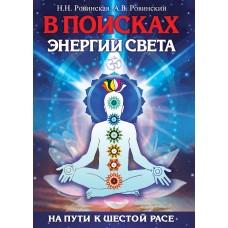 В поисках энергии Света. На пути к Шестой расе. 4-е изд.