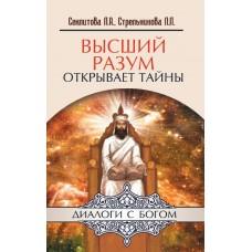Высший разум открывает тайны. 10-е изд. (обл.)