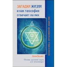 Загадки жизни и как теософия отвечает на них.Основы духовной науки для начинающих