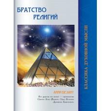 Братство религий. Единые основания религий и нравственности. 3-е изд.