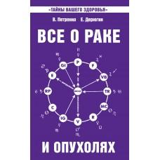 Все о раке и опухолях. 8-е издание