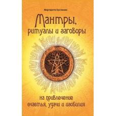 Мантры, ритуалы, заговоры. 10-е изд. на привлечение счастья, удачи и изобилия