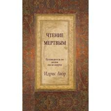 Чтение мертвым. 3-е изд. Путеводитель по жизням после смерти