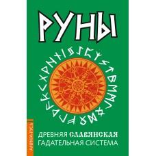 Руны. Древняя славянская гадательная система. 2-е изд