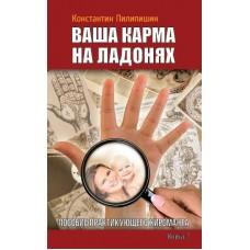 Ваша карма на ладонях. Книга 2. 3-е изд. Пособие практикующего хироманта