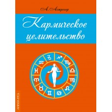 Кармическое целительство. 3-е изд