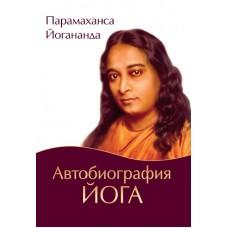 Автобиография йога (обл., Амрита). 5-е изд