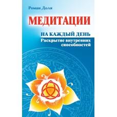 Медитации на каждый день. 6-е изд. Раскрытие внутрен них способностей
