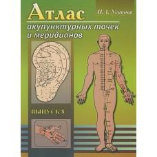 Атлас акупунктурных точек и меридианов. Выпуск 8. (2-е издание)