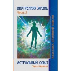Внутренняя жизнь. Часть 3( 2-е изд.). Астральный опыт