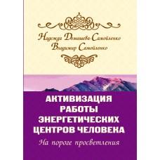 Активизация работы энергетических центров человека. 2-е изд. На пороге просветления