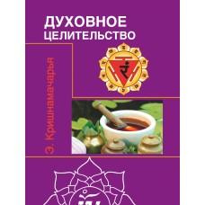 Духовное целительство (Цикл лекций) 2-е изд.