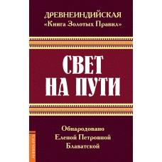 Древнеиндийская  Книга Золотых Правил . Свет на Пути