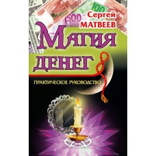 Магия денег. 2-е изд.