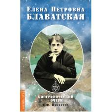 Елена Петровна Блаватская. Биографический очерк