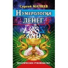 Нумерология денег. 3-е изд. Практическое руководство