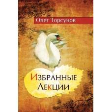 Избранные лекции доктора Торсунова. 8-е изд.