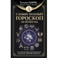 Самый полный гороскоп на 2022 год. Астрологический прогноз для всех знаков Зодиака