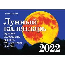 Mēness Kalendārs 2022 krievu valodā
